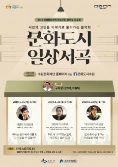수원문화재단, 일상 이야기 나누는 '문화도시일상서곡' 개최