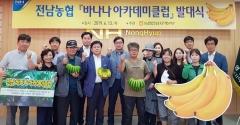 전남농협, '바나나 아카데미클럽' 발대식 개최