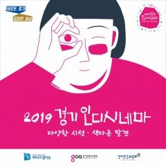 경기콘텐츠진흥원, '경기 인디시네마' 통해 다양성영화 산업 육성