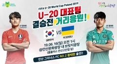 안산시, 안산문화광장서 U-20 월드컵 결승전 거리응원