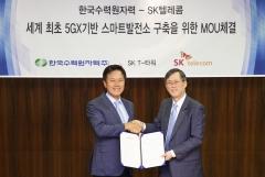 SKT-한수원, 5G 기반 스마트 발전소 구축 '맞손'