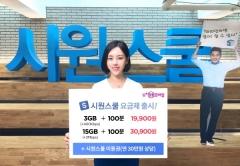 U+알뜰모바일, 영어강좌 무료 제공 '시원스쿨 요금제' 4종 출시