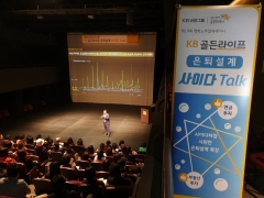 KB국민은행, 은퇴 설계 돕는 특화 세미나 개최