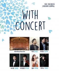 신한은행, 발달장애 연주자와  '위드 콘서트' 개최