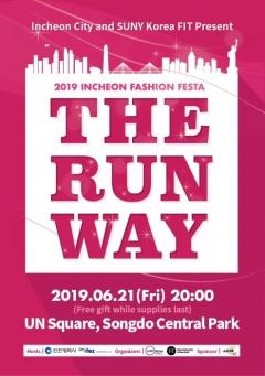 인천경제청-한국뉴욕주립대, '2019 인천 패션 페스타-THE RUNWAY' 개최