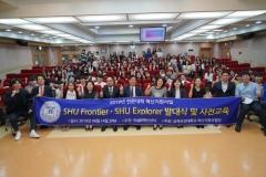 삼육보건대, `SHU Frontier 및 SHU Explorer 발대식` 개최
