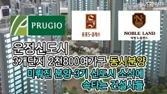 [뉴스웨이TV]운정신도시, 3개단지 동시분양···3기 신도시 소식 속타는 건설사들