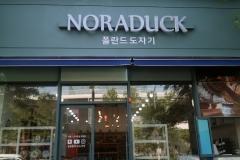 폴란드그릇 전문점 노라덕, 인천 송도 대형 쇼핑몰 입점