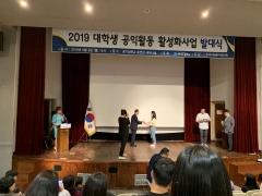 수원여대,  '2019 대학생 공익활동 활성화사업' 선정