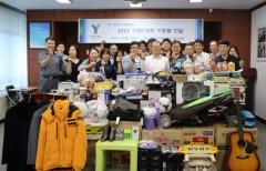 용인도시공사, 임직원 200명 기증품 아름다운 가게에 전달