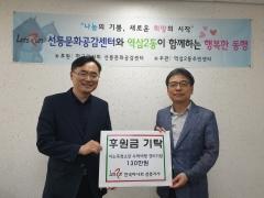 마사회 선릉지사, '저소득학생 수학여행비' 지원