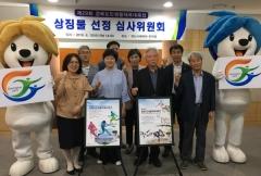 경산시, 도민체전 상징물 심사위원회 개최