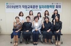 경산여성센터, 일자리협력망 회의 열어