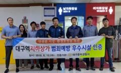 대구역 지하상가, '범죄예방 우수시설' 인증
