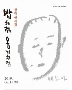 김수환 추기경, 뮤지컬 '밥처럼 옹기처럼'으로 재조명