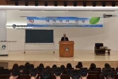 대구한의대, 향산 변정환 명예총장 초청 특강