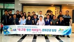 경북관광공사, '내 고장 영천 바로알기' 행사 진행