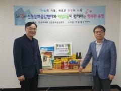 마사회 선릉지사, '어르신 행복선물 상자' 전달