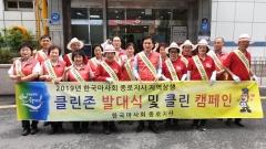 마사회 종로지사, '클린존 발대식 및 클린 캠페인' 전개
