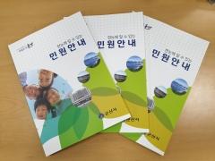 군산시, '한눈에 알 수 있는 민원안내' 도서 제작 배포