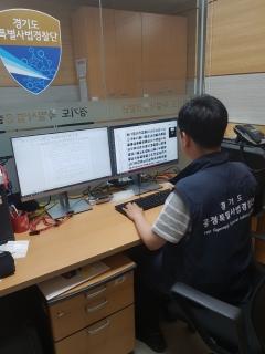 경기도특사경, 과학적 수사 위해 '디지털 포렌식' 수사기법 도입
