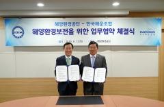 한국해운조합-해양환경공단, 유류오염사고 방제대응 업무협약 체결
