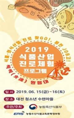 농식품부-농정원, '2019 식품산업 진로체험 프로그램' 운영