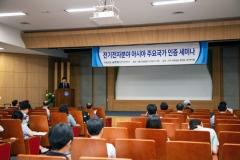 한국화학융합시험연구원, '전기전자분야 아시아 주요국 인증 세미나' 개최