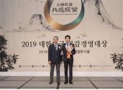 도로교통공단, '2019 대한민국 공감경영대상' 수상