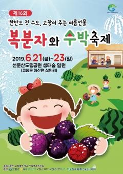 고창 복분자·수박축제 21일 개최