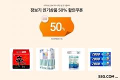 SSG닷컴, 첫 구매고객 '생필품 반값' 쿠폰 발급