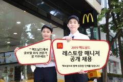 맥도날드, 레스토랑 매니저 120명 공개 채용