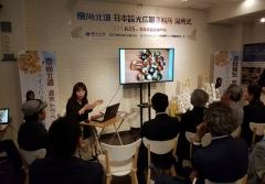 경북도, 일본 고베시에 관광홍보사무소 열어