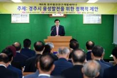 경주사회연구소 '경주발전 연구개발 세미나' 개최
