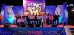 칠곡군 석적읍, '읍민 화합한마당' 개최