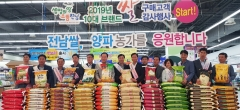 전남농협, 고양·성남농수산물유통센터에서 전남 쌀 판촉행사