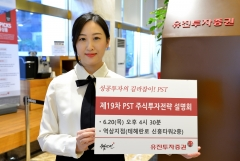 유진투자증권 '제19차 PST 주식투자전략 설명회' 개최