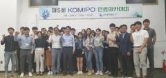 중부발전, '제5회 KOMIPO 연료 아카데미' 진행...발전연료분야 인력 양성