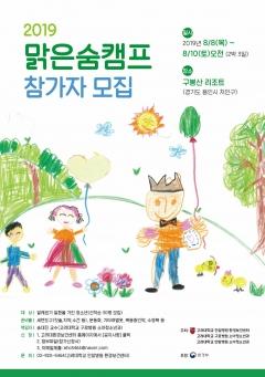 고대안암병원 천식환경보건센터, '맑은숨 캠프' 참가자 모집