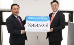 동아쏘시오그룹, 소외계층을 위해 '사랑나눔 바자회' 수익금 기부