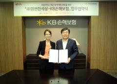 KB손보, 아이돌보미 위한 보험상품 개발