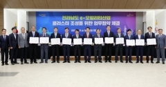 순천대, 전라남도 등과 e-모빌리티 산업 발전 협약 체결