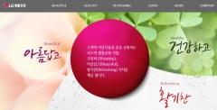 '생활용품 1위' LG생활건강, 공정위에 쿠팡 신고