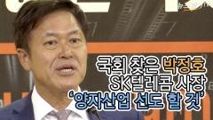 국회 찾은 박정호 SK텔레콤 사장 '양자산업 선도 할 것'