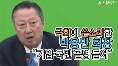 """[뉴스웨이TV]국회에 쓴소리한 박용만 회장 """"기업·국민 골병 들어"""""""