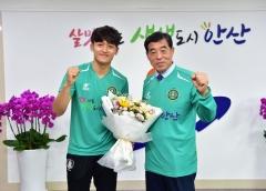 윤화섭 안산시장, 'U-20 월드컵 준우승' 황태현 선수 격려