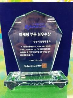 군산시,제7회 한국축제&여행박람회 마케팅부분 최우수상 수상