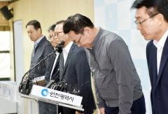 """'붉은 수돗물' 사태에 고개숙인 박남춘 인천시장 """"6월 하순, 수질 회복"""""""
