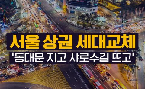서울 상권 세대교체 '동대문 지고 샤로수길 뜨고'