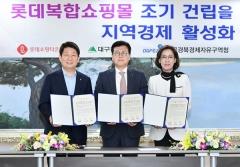 """대구시-대경경자청-롯데 """"2022년 개점"""" 업무협약"""